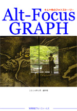 Alt-Focus GRAPH 創刊号