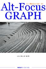 Alt-Focus GRAPH 第7号