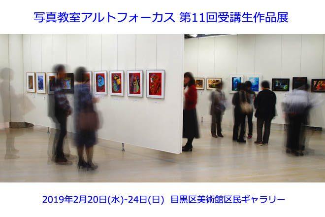 写真教室アルトフォーカス第11回受講生作品展