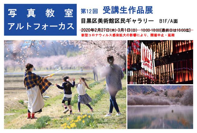 【開催中止・延期】写真教室アルトフォーカス第12回受講生作品展